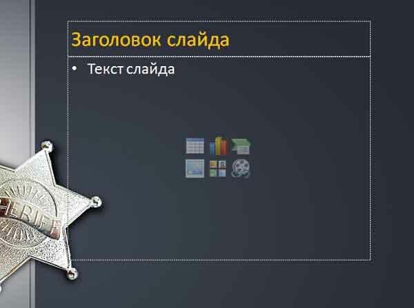 Шаблон презентации Значок шерифа - основная часть