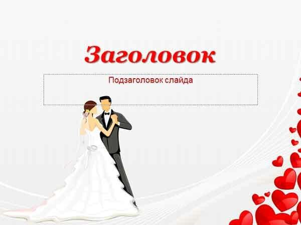 Шаблон презентации Свадьба - титул