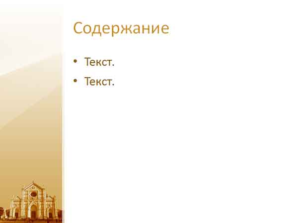 Шаблон презентации Религиозный храм - содержание