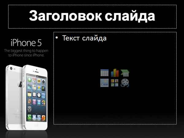 Шаблон презентации iPhone 5 - содержание