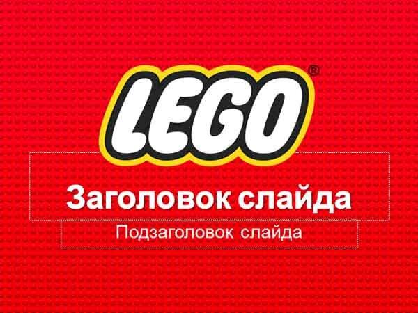 Шаблон презентации Конструктор LEGO - титул