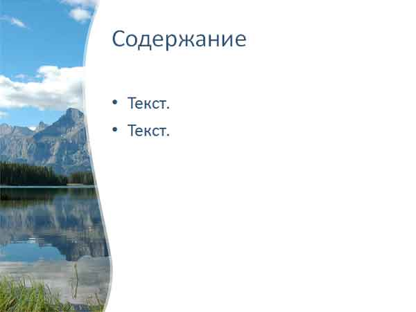 Шаблон презентации Природа - содержание