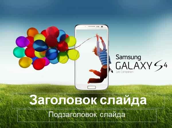 Шаблон презентации Samsung Galaxy S4 - титул