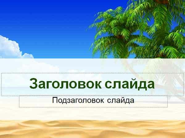 Шаблон презентации Тропики - титул