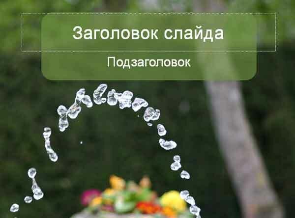 Шаблон презентации Струя воды - титул