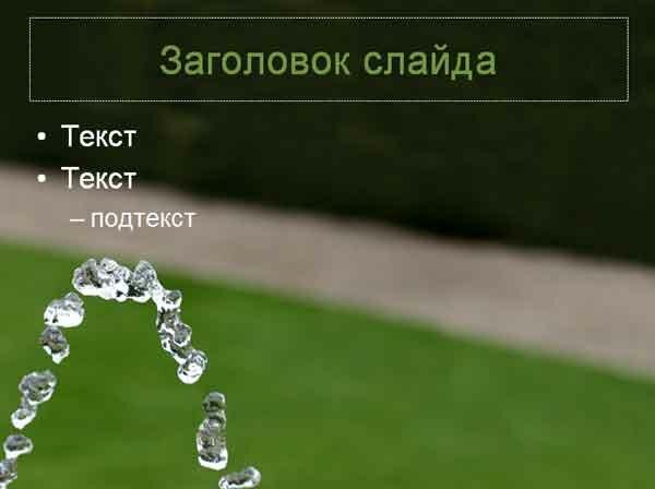 Шаблон презентации струя воды