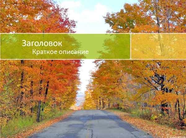 Шаблон презентации Золотая осень - титул