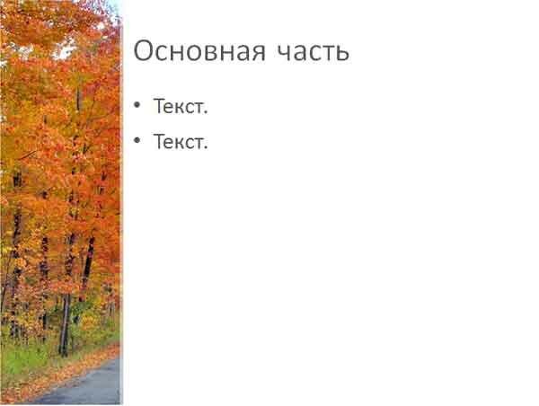 Шаблон презентации Золотая осень - содержание