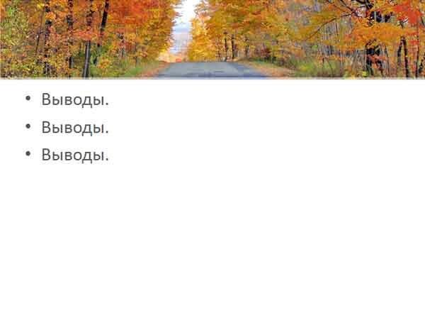 Шаблон презентации Золотая осень - основная часть