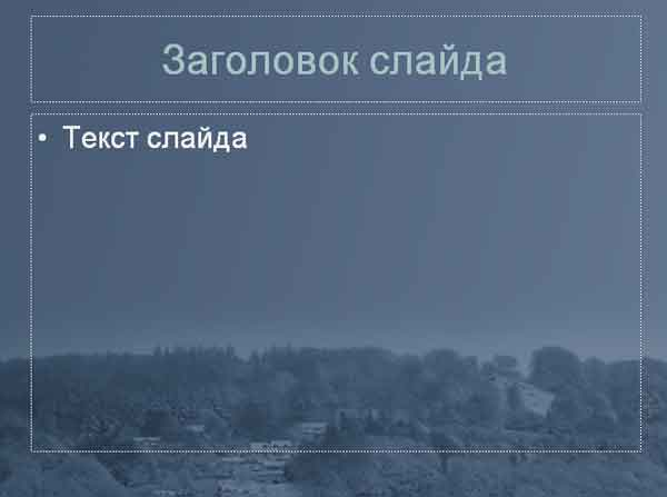 Шаблон презентации Природа зимой - содержание
