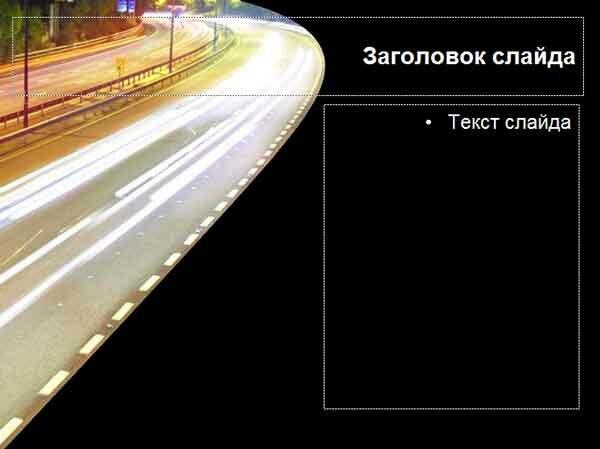 Шаблон презентации Ночная дорога - основная часть