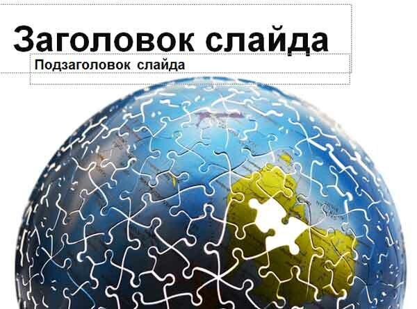 Шаблон презентации Пазл планета Земля - титул