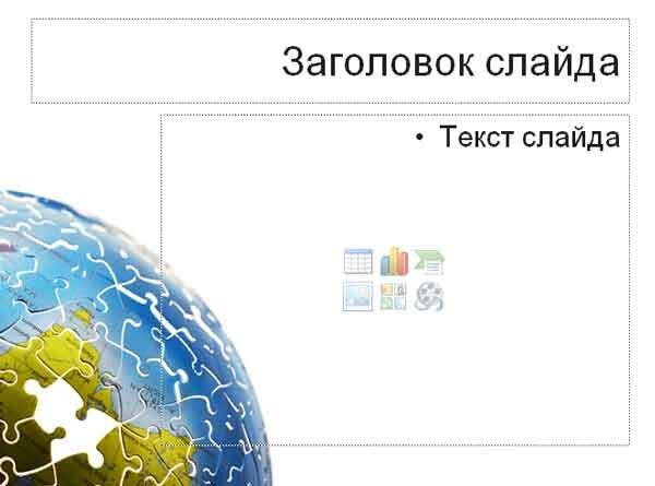Шаблон презентации Пазл планета Земля - содержание