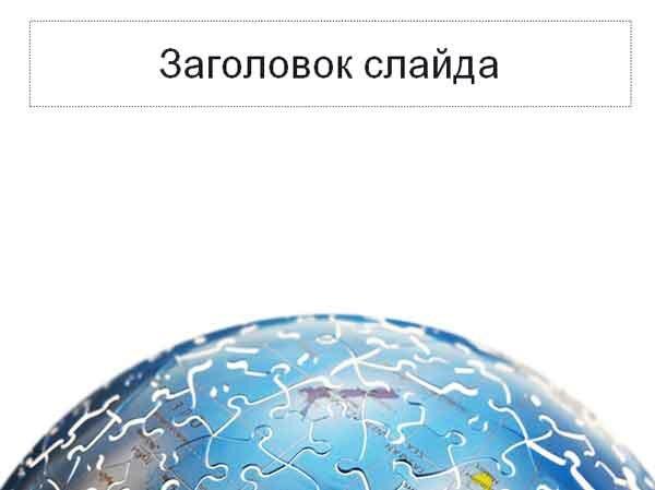 Шаблон презентации Пазл планета Земля - основная часть