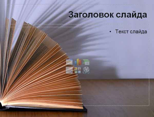 Шаблон презентации Раскрытая книга - основная часть