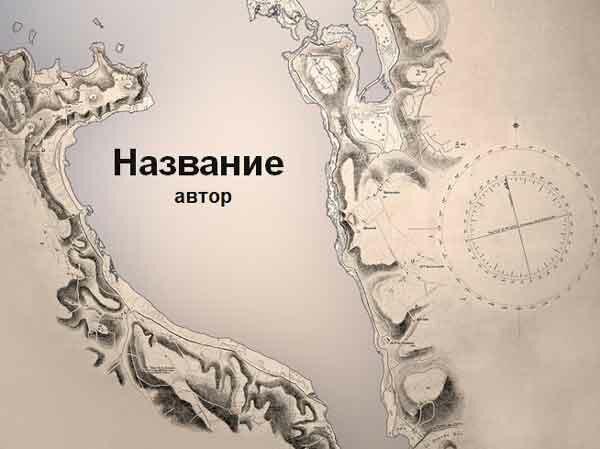 Шаблон презентации Старая карта - титул