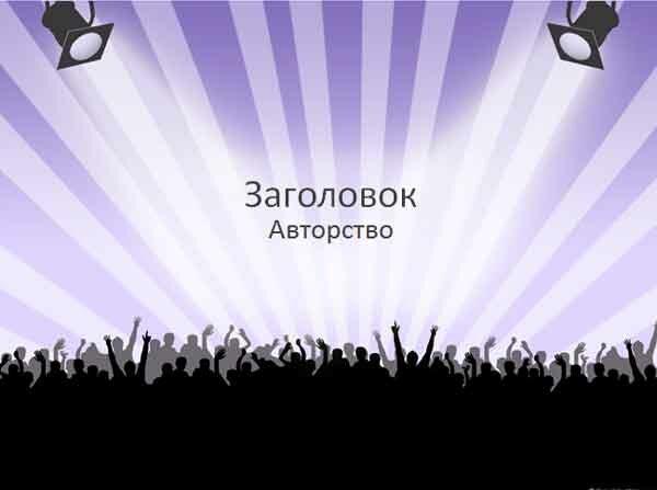 Шаблон презентации Дискотека - титул