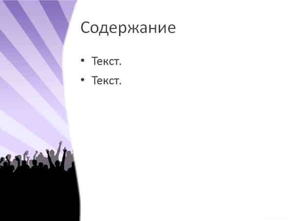 Шаблон презентации Дискотека - содержание