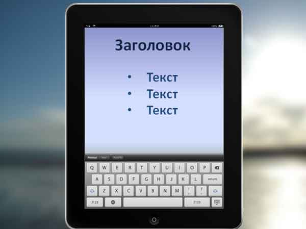 Шаблон презентации планшет