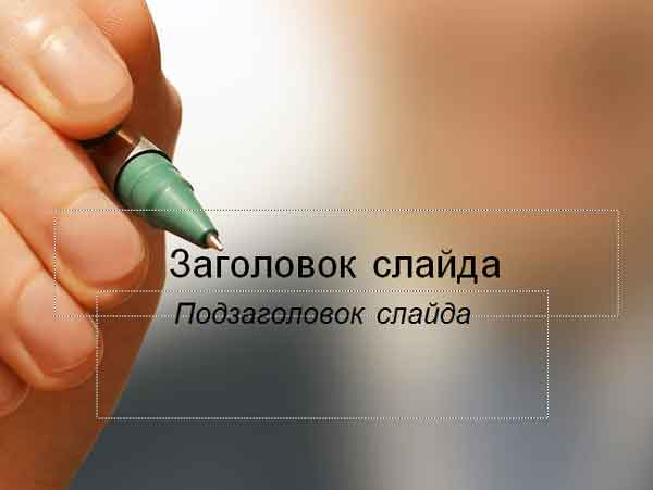 Шаблон презентации Писать ручкой - титул