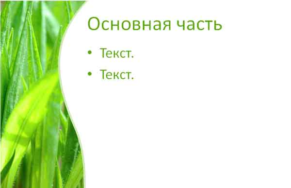 Шаблон презентации Зеленая трава - содержание