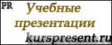 kurspresent.ru - Учебные презентации