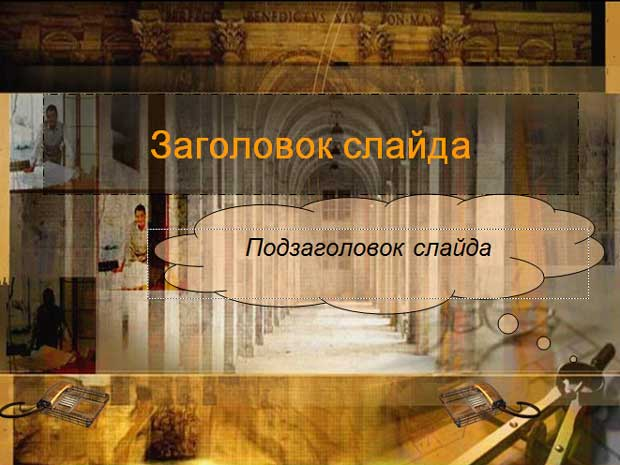 Шаблон презентации Архитектура