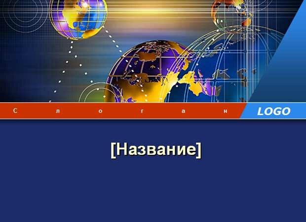 Шаблон презентации планета земля