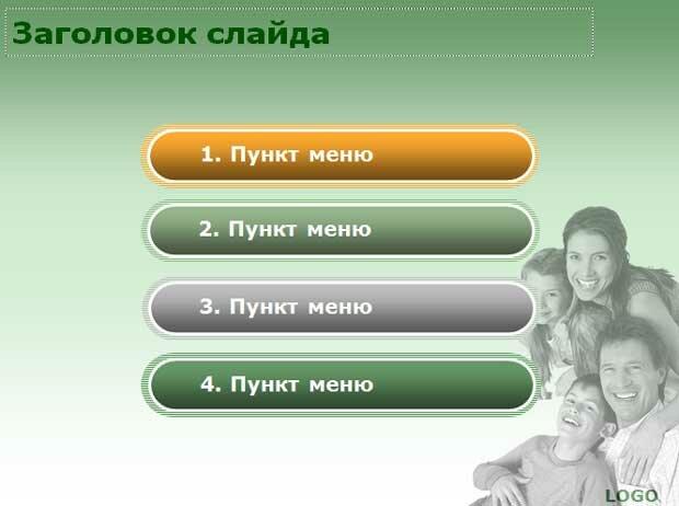 Шаблон презентации Любящая семья