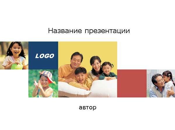 Шаблон презентации Семейный