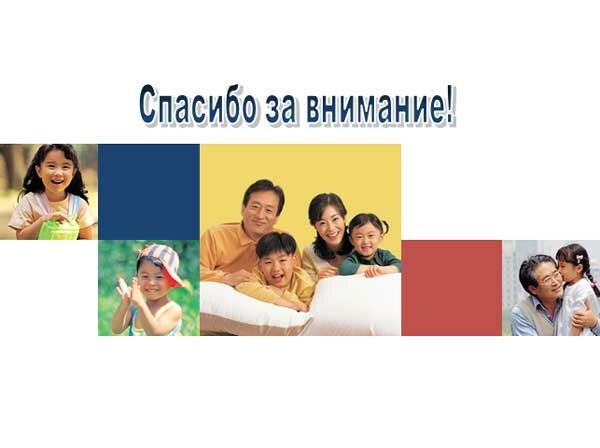 Шаблон презентации родители и дети