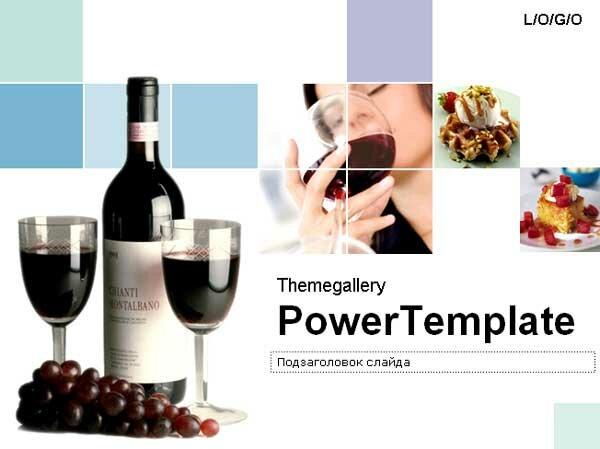 Шаблон презентации Красное вино