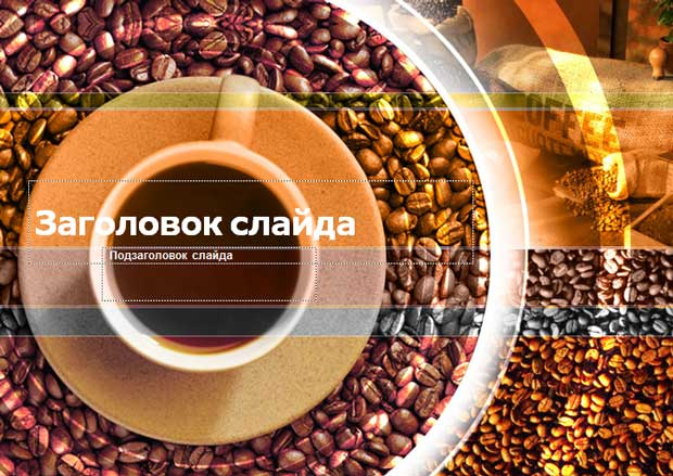 Шаблон презентации Зерновое кофе