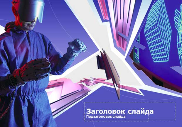 Шаблон презентации Виртуальная реальность