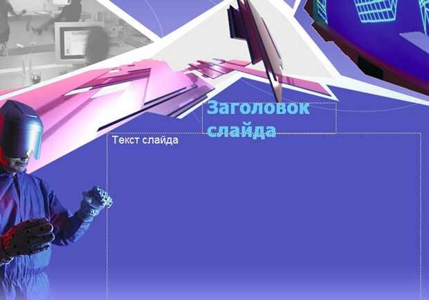 Шаблон презентации Виртуальное пространство