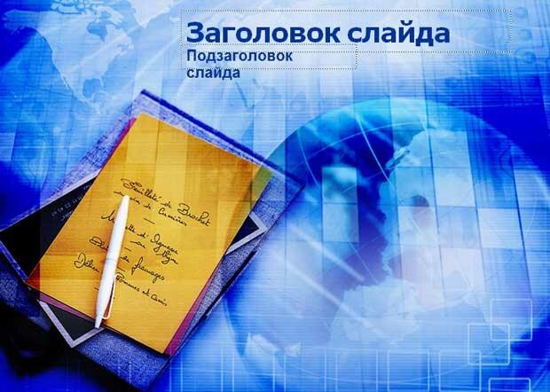 Шаблон презентации Записи