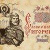 """""""Слово о полку Игореве"""" в искусстве"""