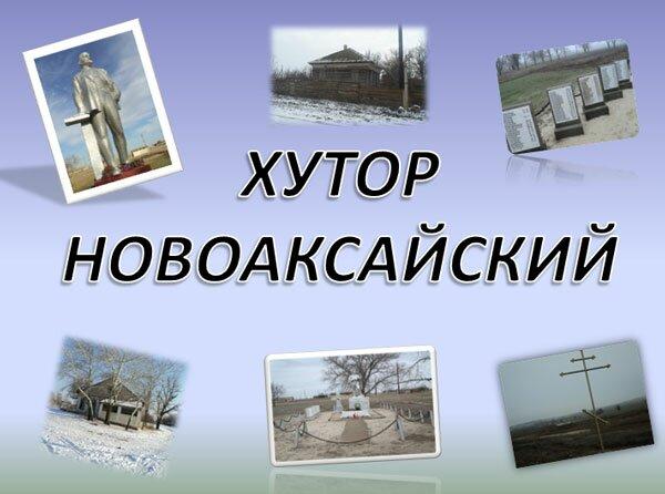 Хутой Новоаксайский