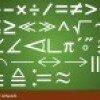 Арифметические знаки