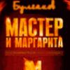 Булгаков Мастер и маргарита - презентация