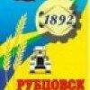 Рубцовск - презентация