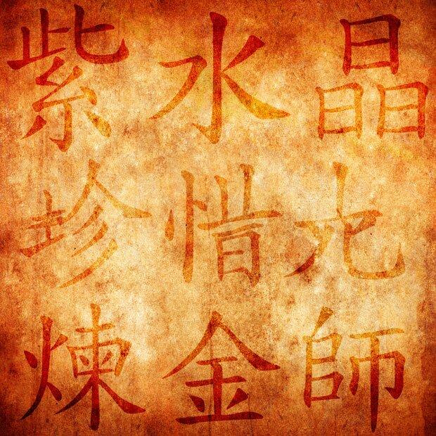 Китайский иероглифы