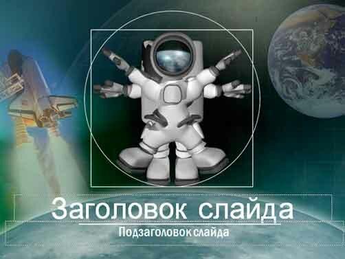 Шаблон презентации Полет в космос - титул
