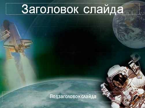 Шаблон презентации Полет в космос - содержание
