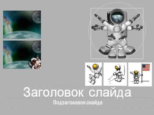 Шаблон презентации Полет в космос - основная часть