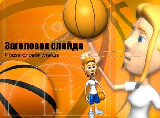 Шаблон презентации Баскетбол - титул