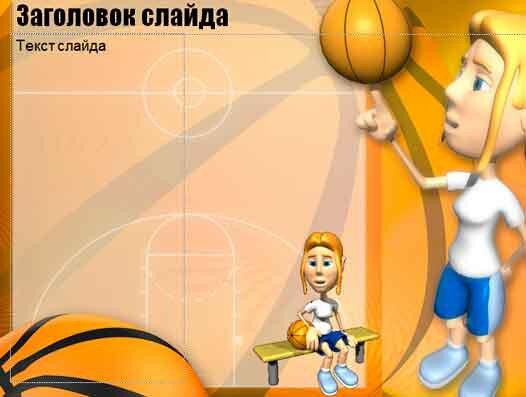 Шаблон презентации Баскетбол - содержание
