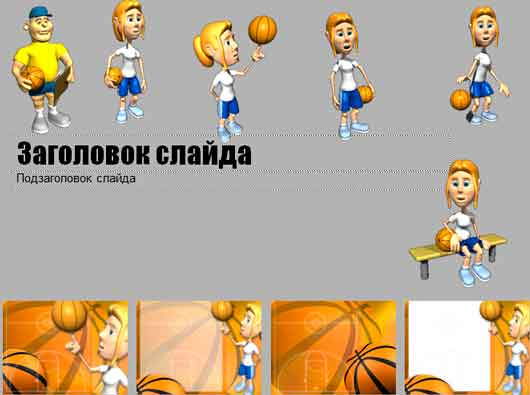 Шаблон презентации Баскетбол - основная часть