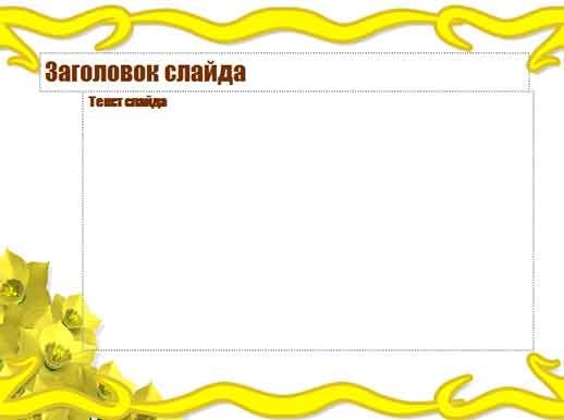Шаблон презентации Букет цветов - основная часть