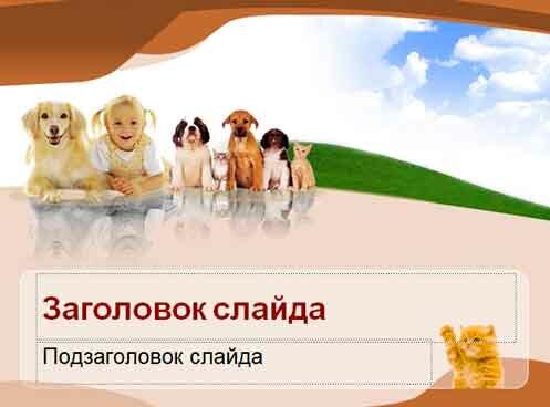 Шаблон презентации Дети и щенки - титул
